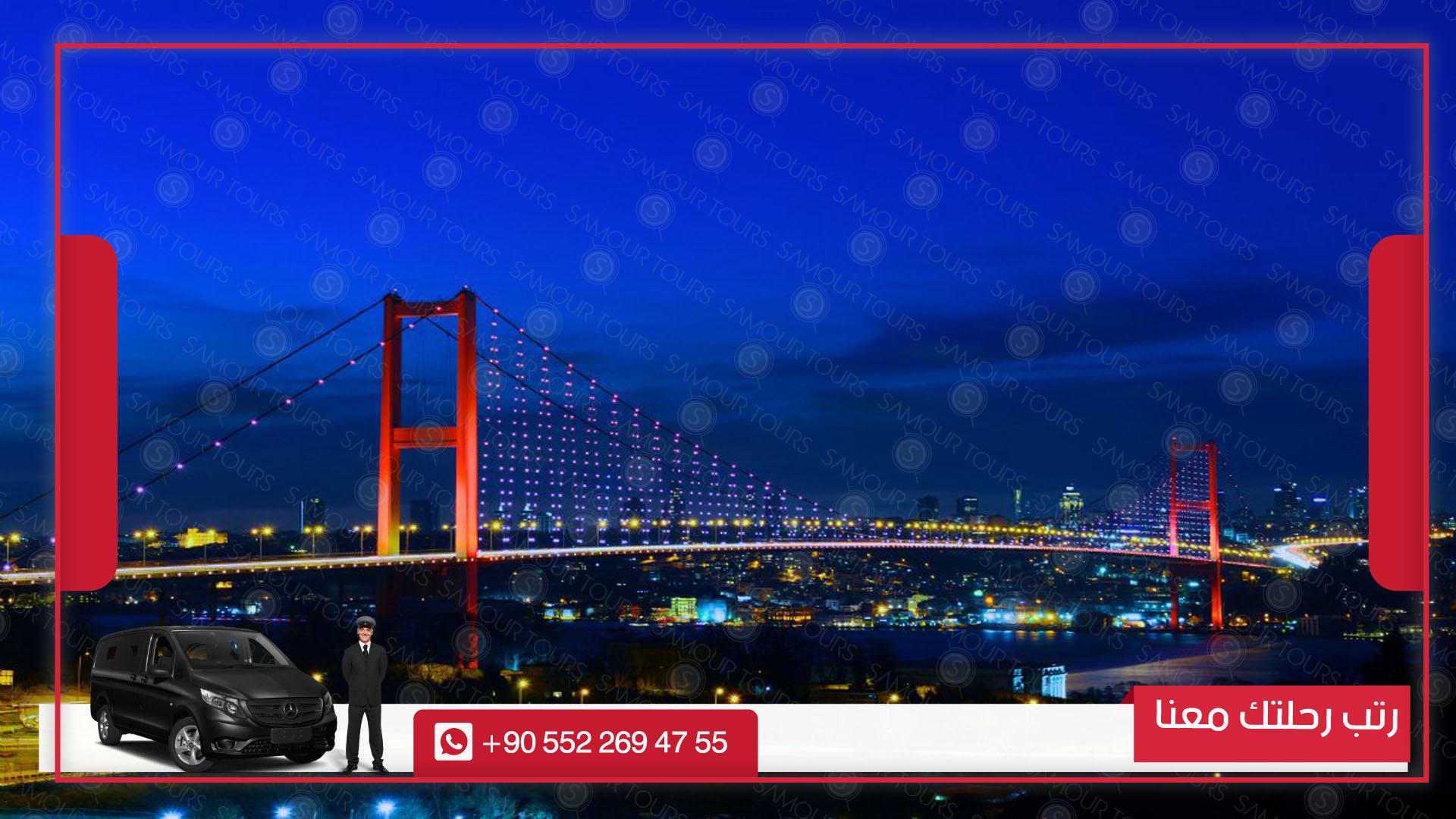 جسر البوسفور