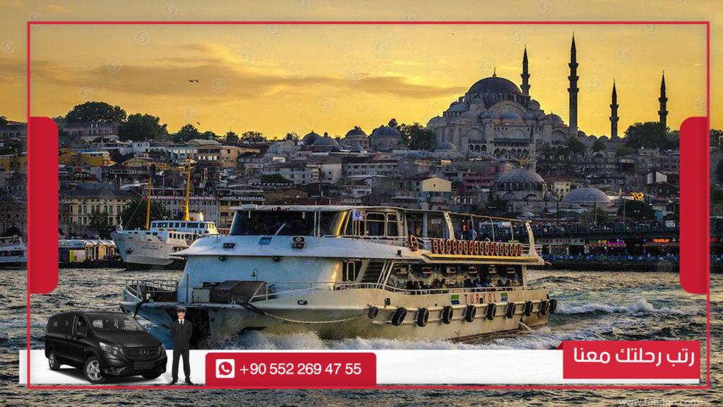 جولة البوسفور في اسطنبول