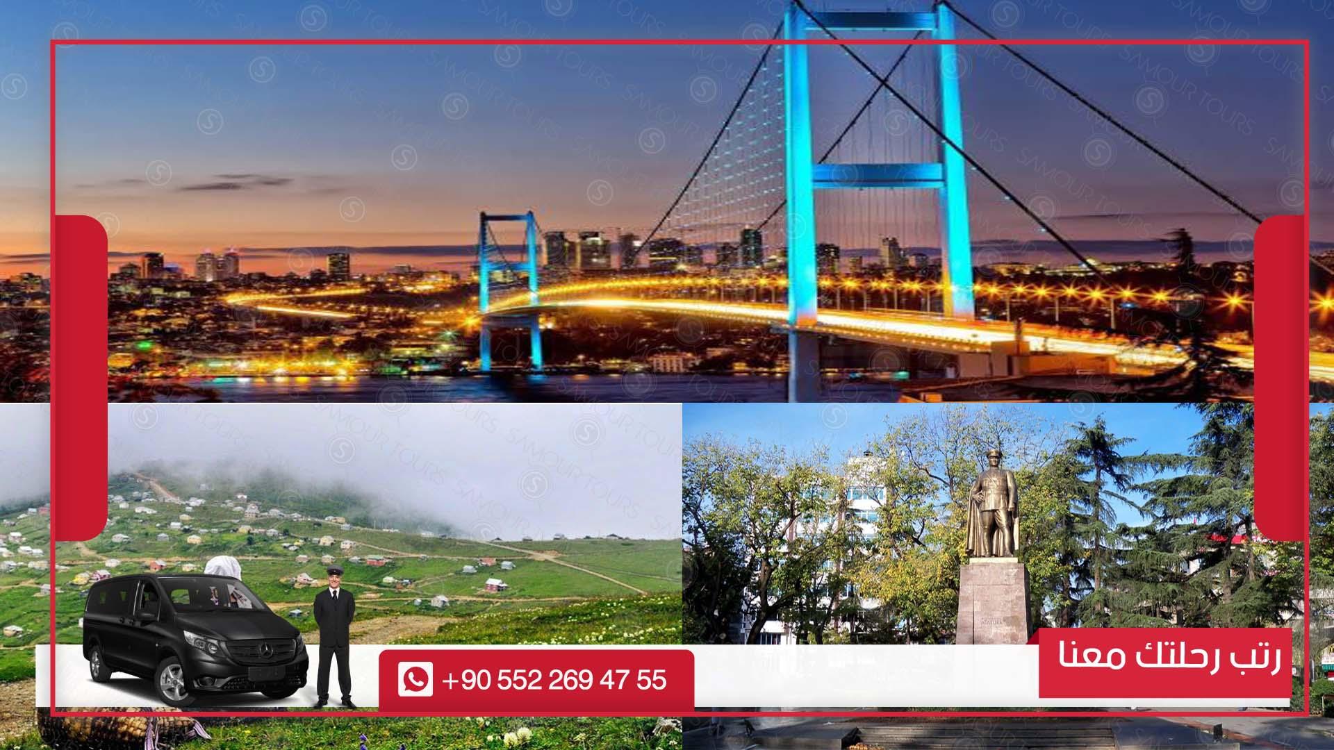 اسطنبول الأوروبية والآسيوية