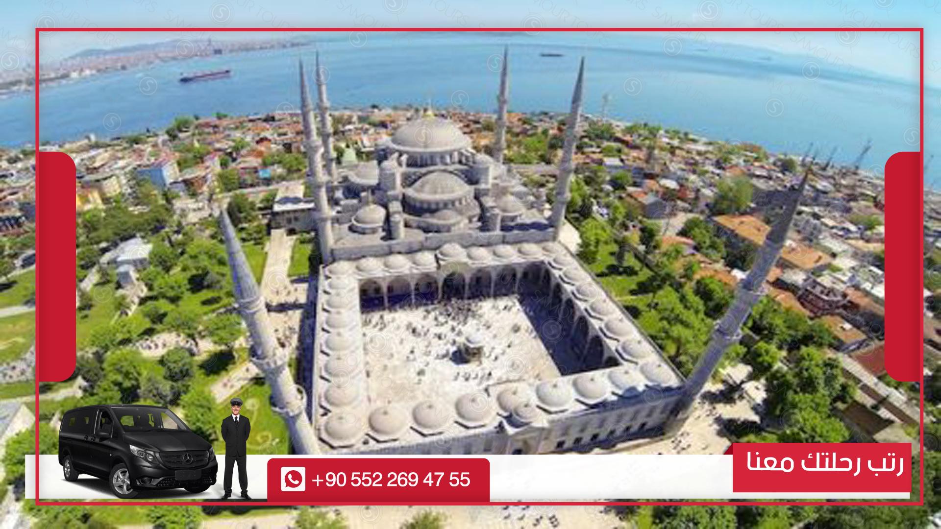 جولة المتاحف في اسطنبول