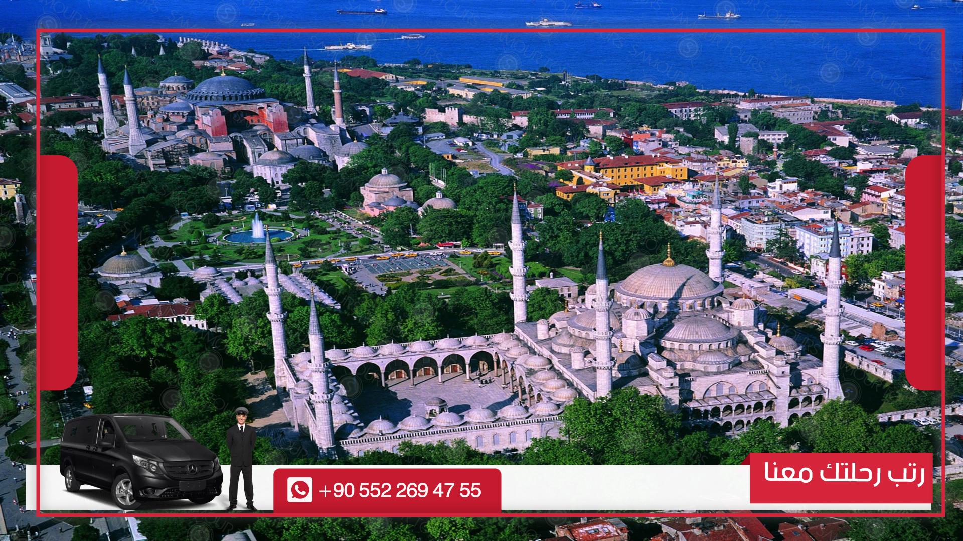 جولة منطقة السلطان أحمد