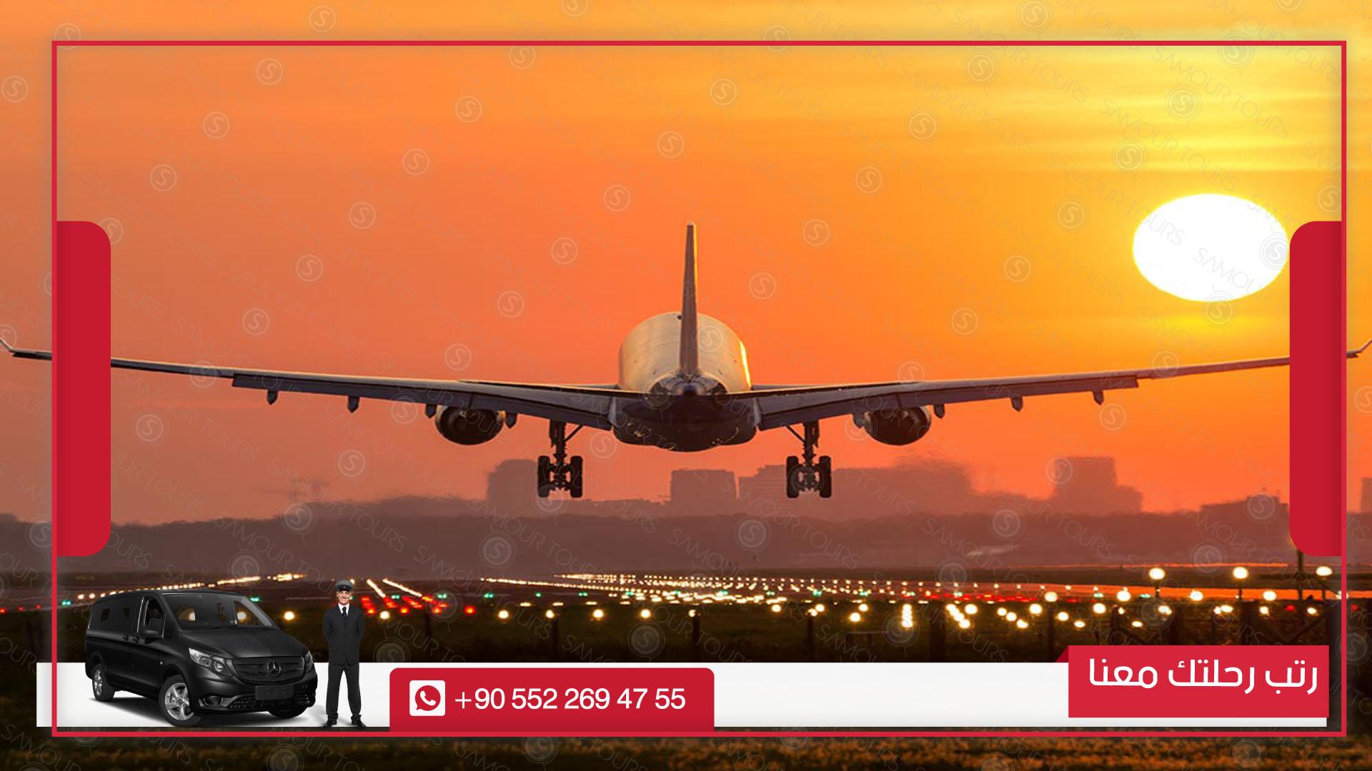 حجوزات الطيران شركة سمور السياحية