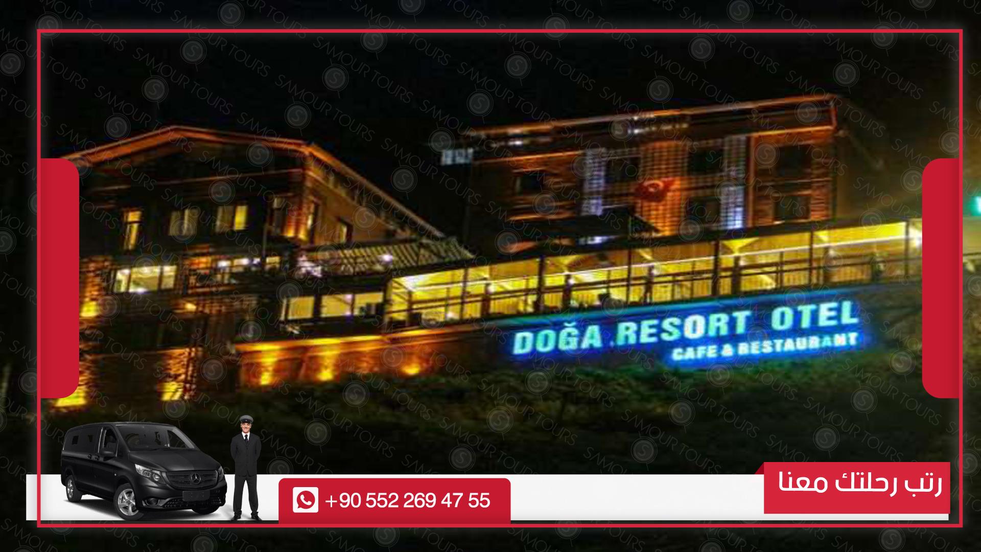 فندق آيدر دوغا ريزورت