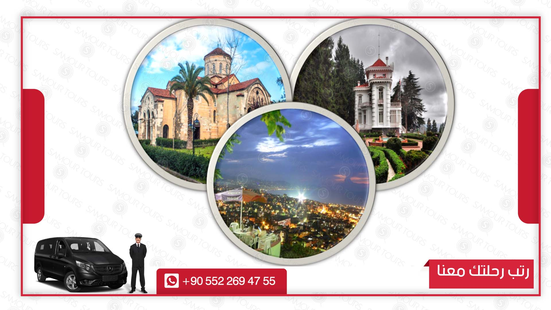 جولات اسطنبول و طرابزون