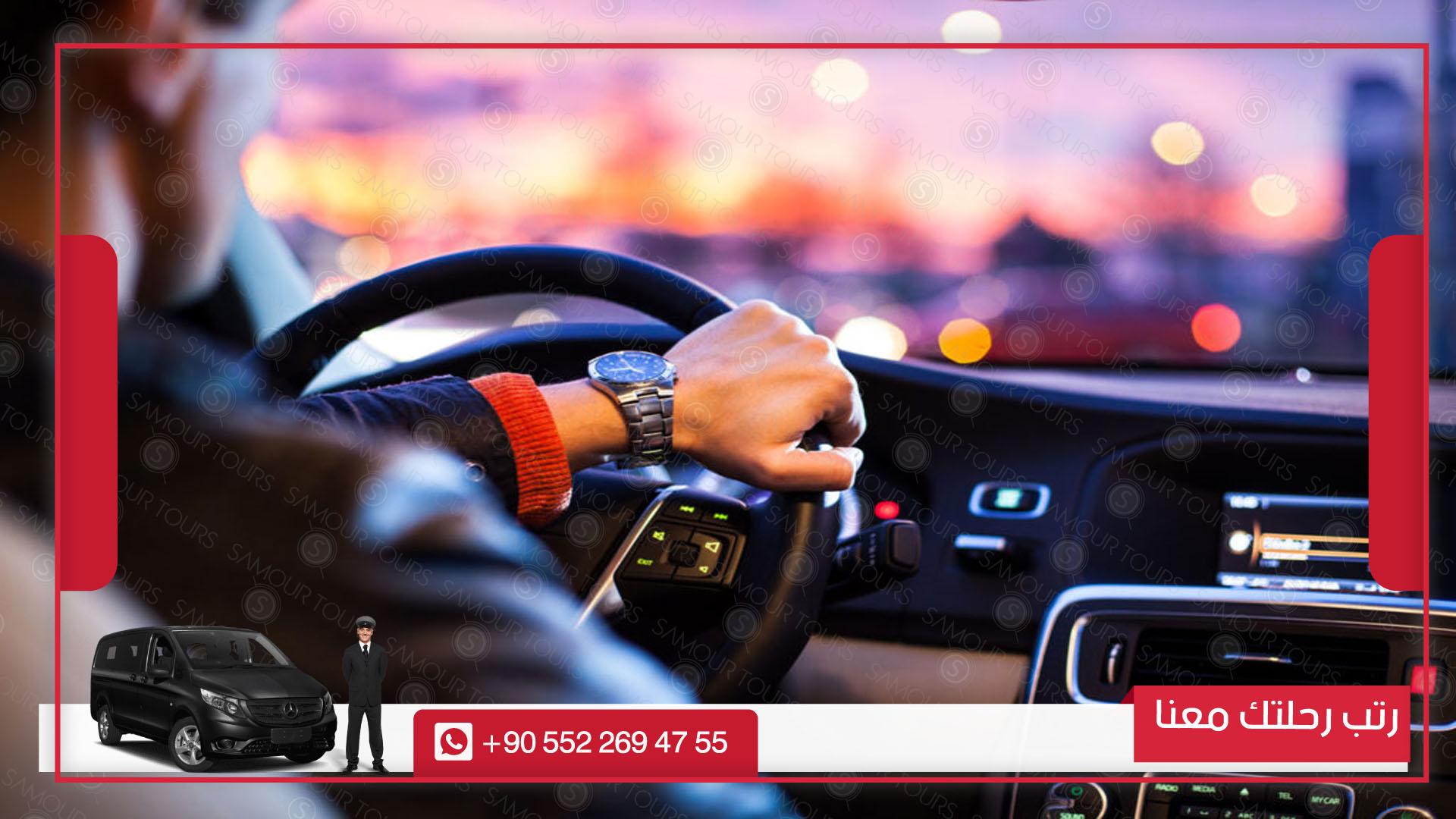 سيارة مع سائق طرابزون