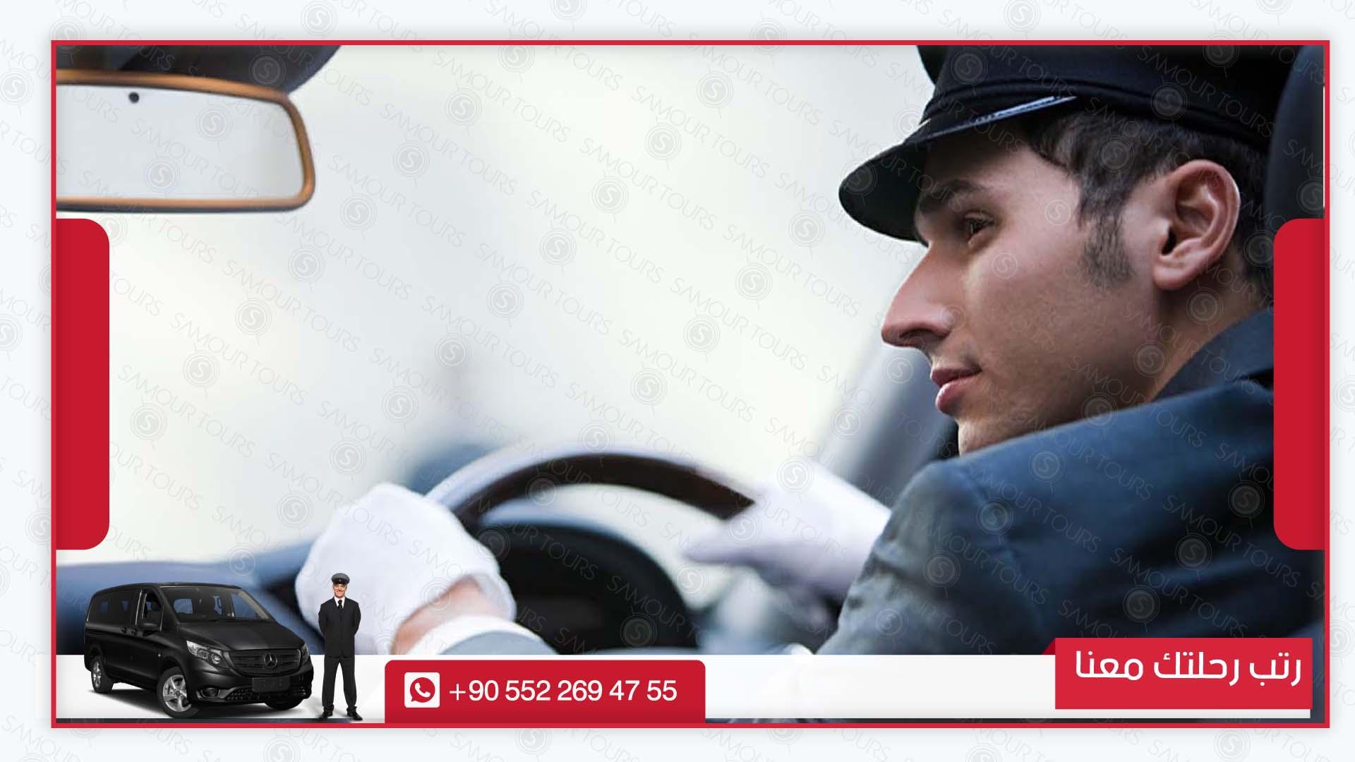 سيارة مع سائق اسطنبول