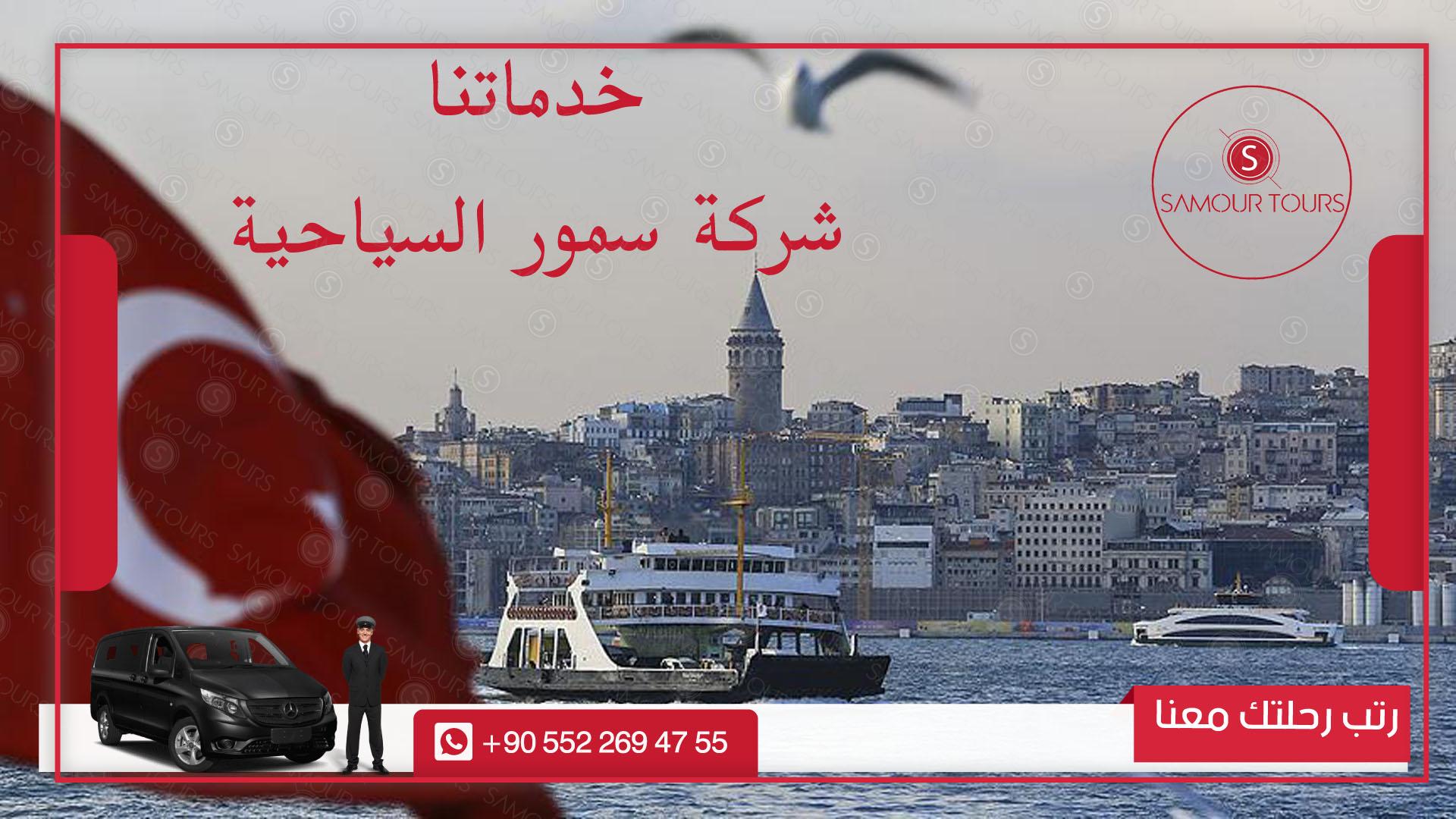 خدمات سياحية في تركيا