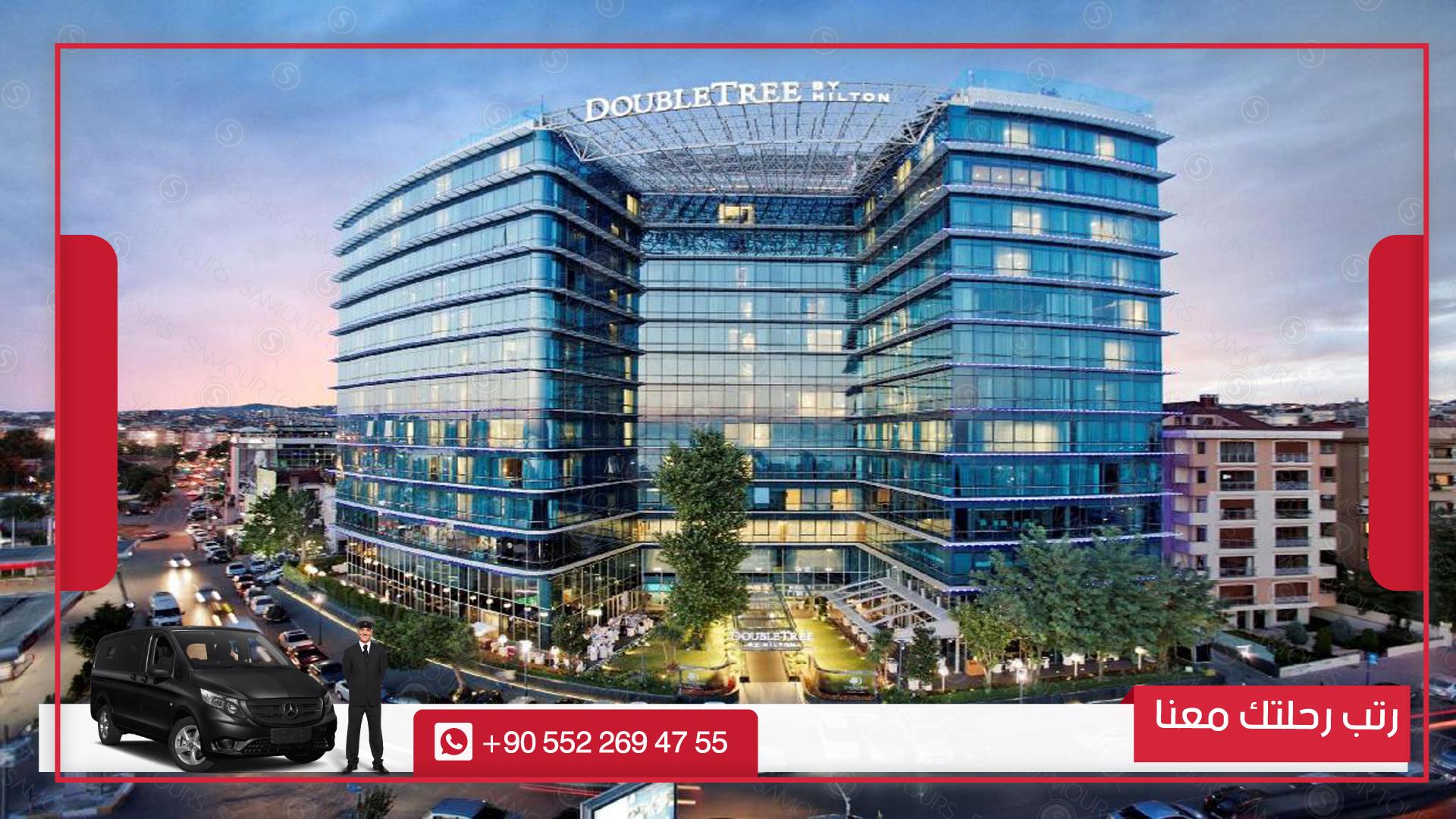 فندق دبل تري اسطنبول