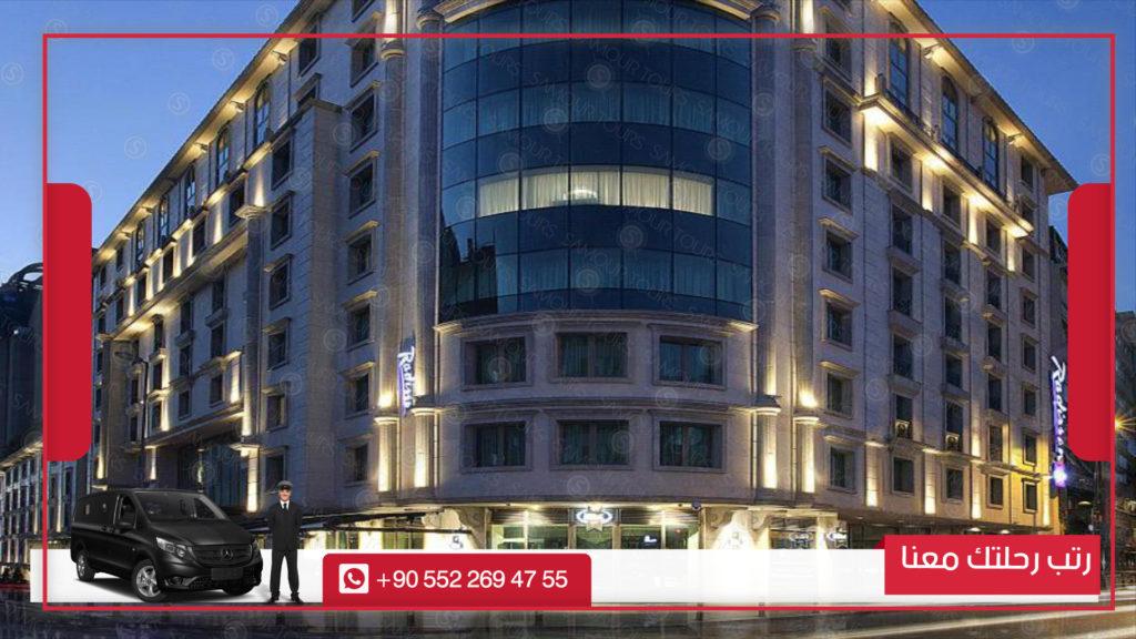 فندق راديسون بلو  شيشلي اسطنبول