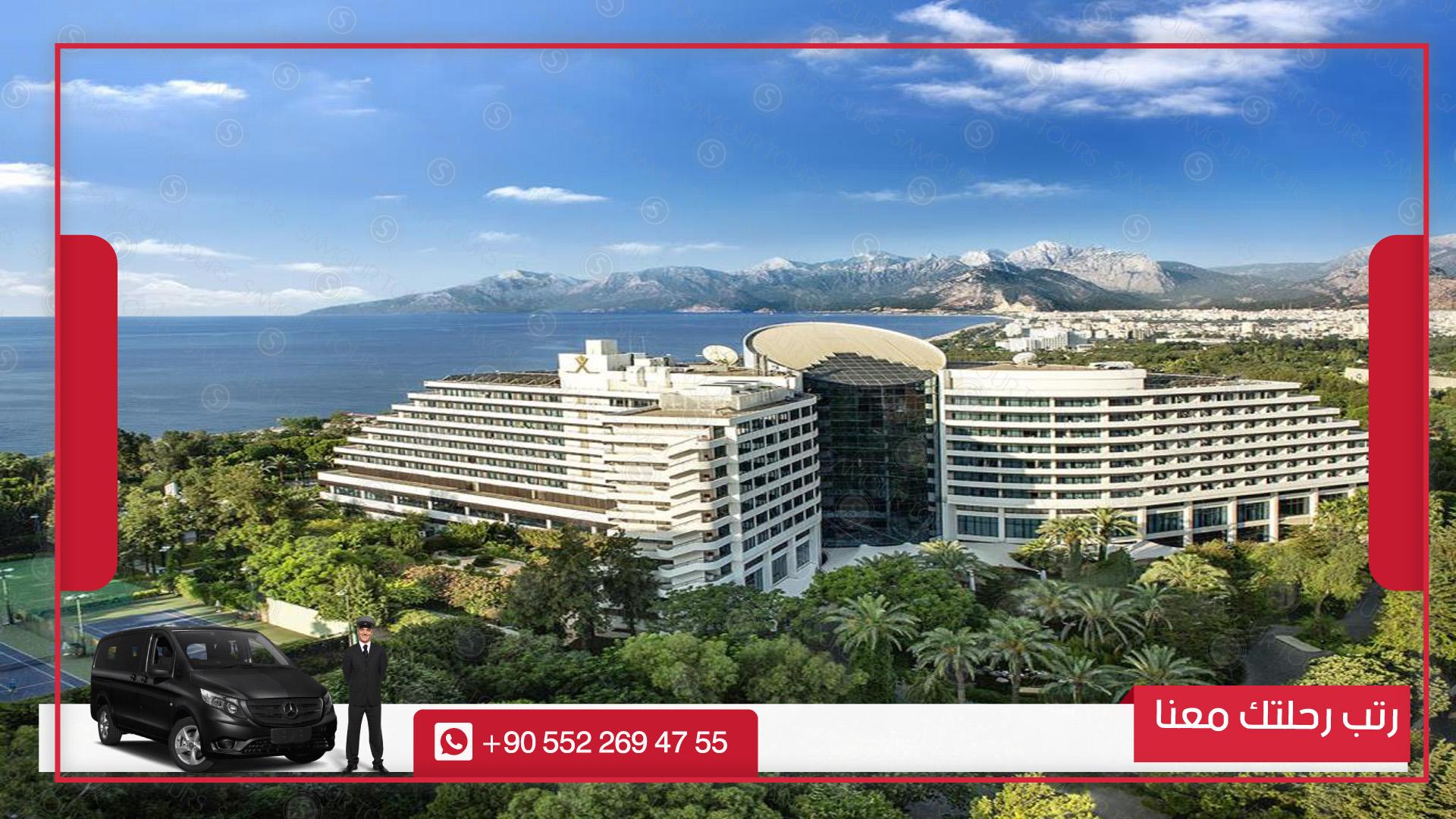 فندق ريكسوس داون تاون أنطاليا