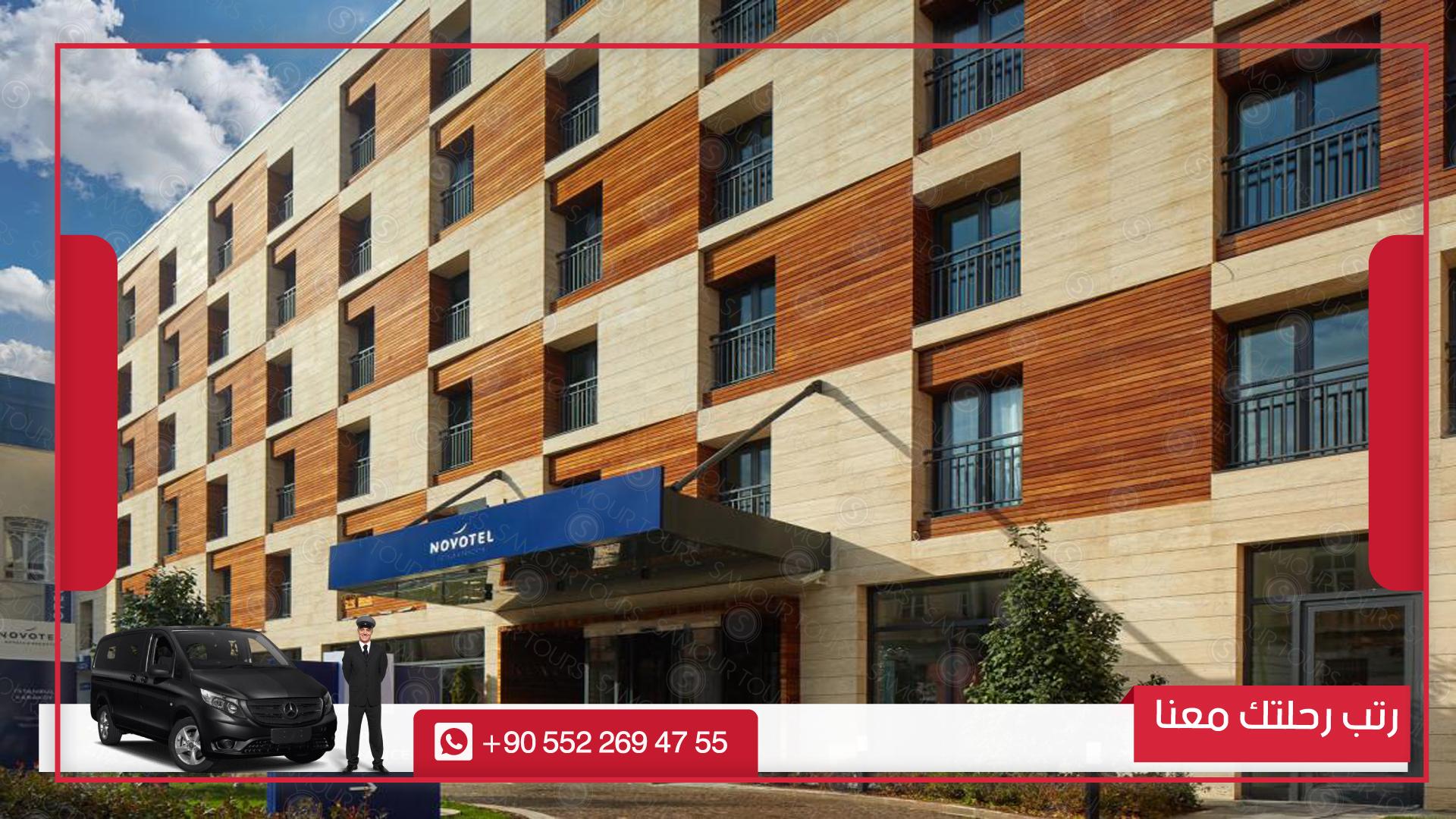 فندق نوفوتيل اسطنبول البسفور