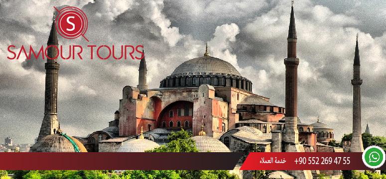 آياصوفيا اسطنبول