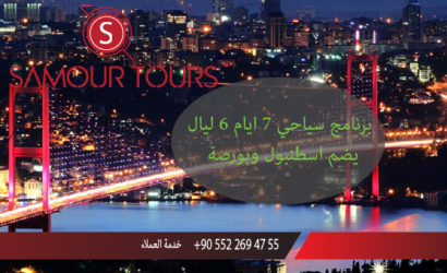 برنامج سياحي 7 ايام 6 ليال اسطنبول بورصة