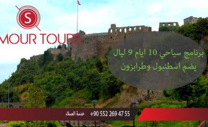 برنامج سياحي اسطنبول طرابزون