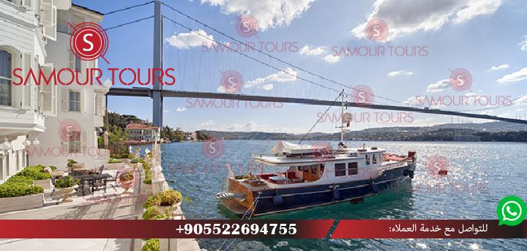 البوسفور برنامج سياحي اسطنبول بورصة يلوا سبنجا