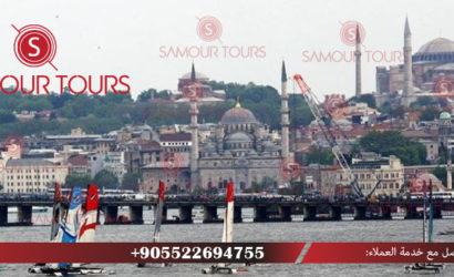 برنامج سياحي اسطنبول بورصة يلوا سبنجا