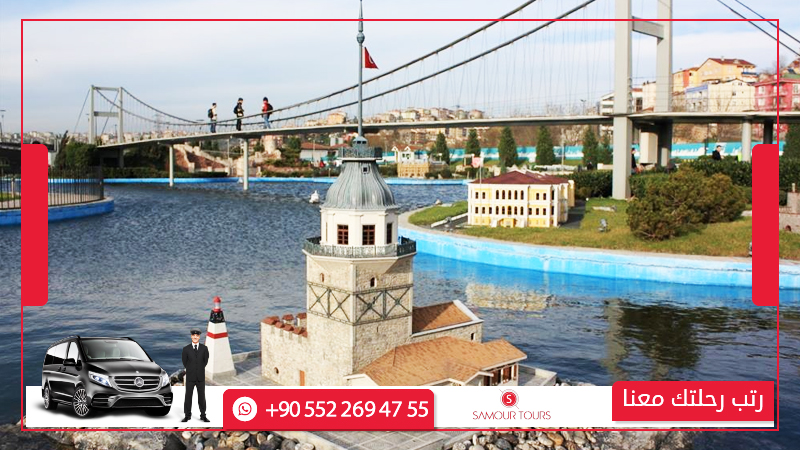 جولة ميني تورك اسطنبول