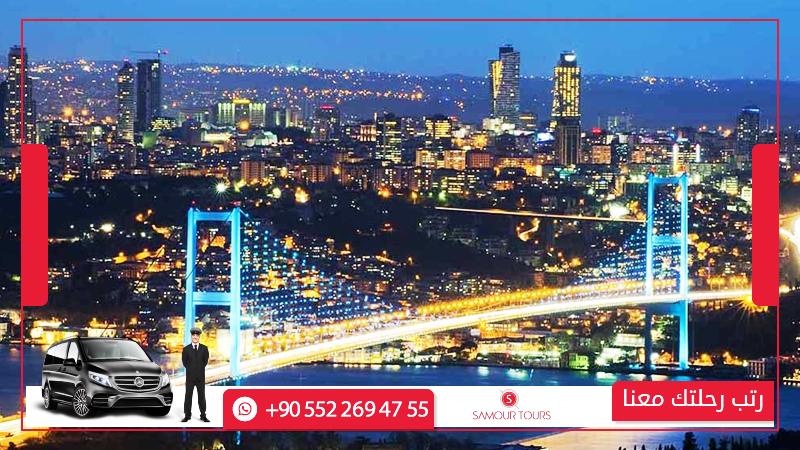 برنامج سياحي في اسطنبول لاسبوع