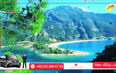 جولة مارمريس في تركيا
