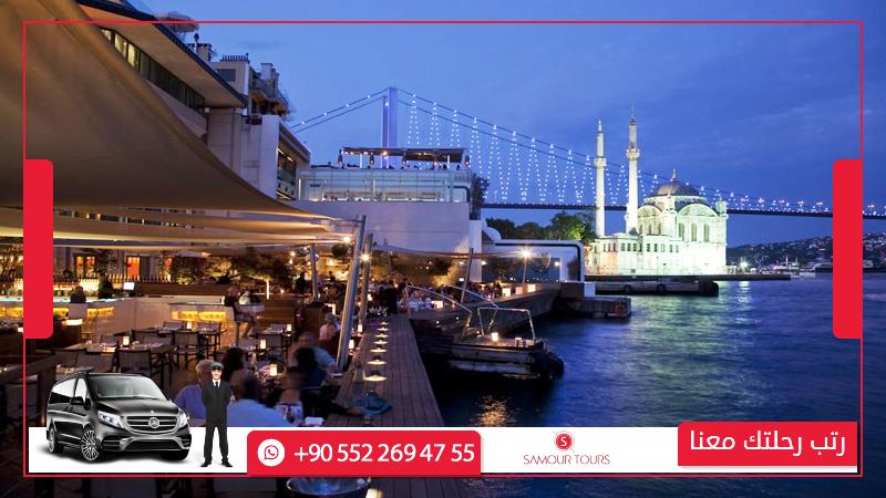 كورنيش اورتاكوي اسطنبول