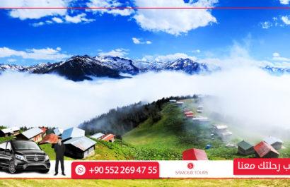 برنامج سياحي في الشمال التركي
